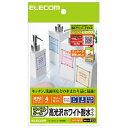 ELECOM エレコムフリーカットラベル 耐水ホワイト光沢フィルム はがきサイズ EDT-FHTW(0171789)通常送料1万円未満