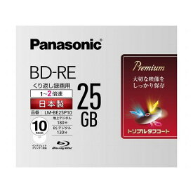 Panasonic パナソニック LM-BE25P10 BD-RE 2倍速 10枚組(2406122)