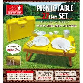 【その他】OUTDOOR MAN ピクニックテーブル27点セット KK00366(2428608)【送料区分:通常送料(1万円未満)】