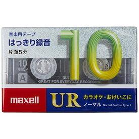 maxell 日立マクセルカセットテープ 10分 UR10M(2440584)