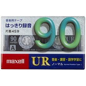 maxell 日立マクセルカセットテープ 90分 UR90M(2440589)