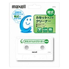 maxell 日立マクセル乾式カセットヘッドクリーナー CTCL(2441574)