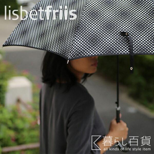 《全2種》lisbetfriis 長傘 モノトーン(Mini Flower Power/Mini Dots) アンブレラ 【KURA リズベット・フリース ミニフラワーパワー ミニドッツ umbrella カサ デザイン雑貨 デンマーク 北欧 BLACK】