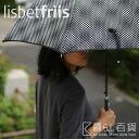 《全2種》lisbetfriis 長傘 モノトーン(Mini Flower Power/Mini Dots) アンブレラ 【KURA リズベット・フリース ミ…