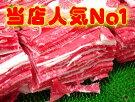 【いい肉屋】九州産牛こま切れ(切り落とし)[約1Kg]訳あり【送料無料*一部地域を除く】