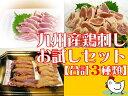 【いい肉屋】九州産▲鶏刺しお試しセット[鶏たたき(1袋)・とりわさ(1袋)・味鶏刺身(レギュラー1パック)]【送料無料*一部地域を除く】
