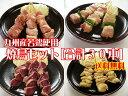 【いい肉屋】国産若鶏▲焼鳥セット[合計30本]焼き鳥・串焼きが旨い★ヤキトリのタレ付き♪【送料無料*一部地域を除く】