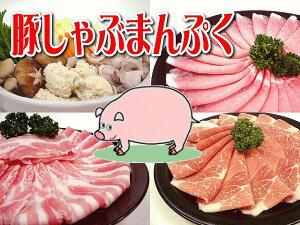 【いい肉屋】九州産○豚しゃぶまんぷくセット[合計約1Kg]【送料無料】