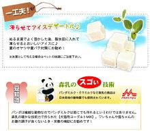 凍らせて氷菓にも◎森乳ワンラックヨーグルトMIX(20g×6包)