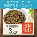 Native Dog プレミアムチキン 体重調整用3kg【送料無料】