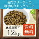 Native Dog プレミアムチキン 体重調整用12kg(3kg×4)【送料無料】