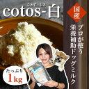 Native Dog サプリメント cotos-白(ドッグミルク)1kg