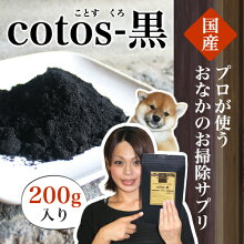 NativeDogサプリメントcotos-黒(木酢酸粉末)200g