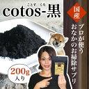 Native Dog サプリメント cotos-黒(200g)