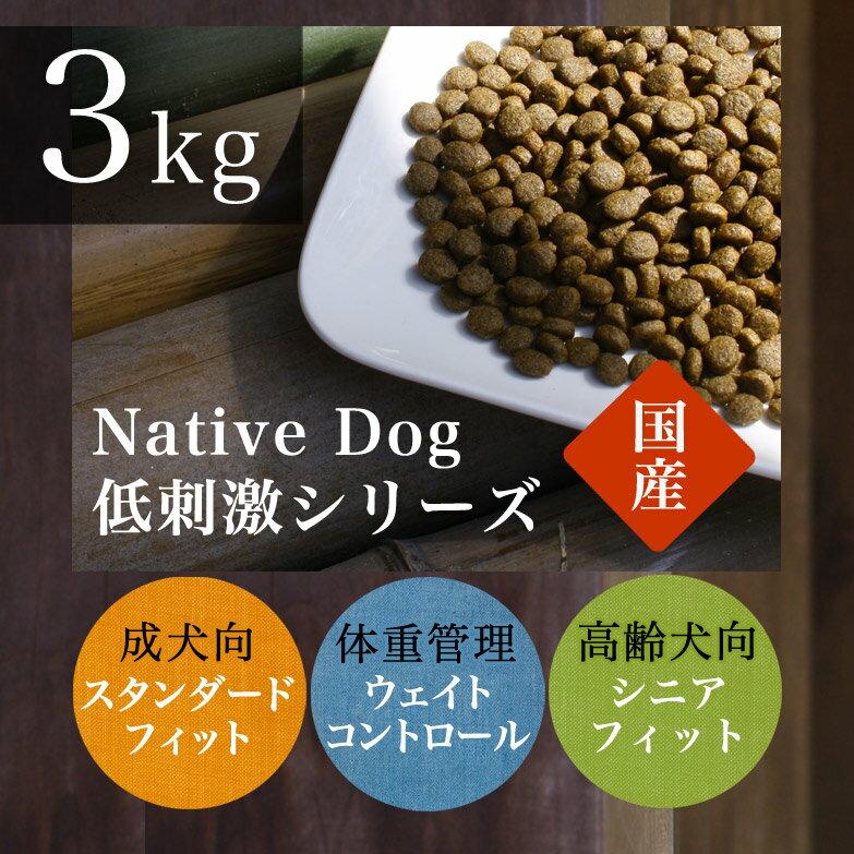 ネイティブドッグ 国産 低刺激 ドッグフード 3kg  送料無料/沖縄は送料別