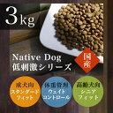 Native Dog 国産・低刺激 3kg【送料無料】