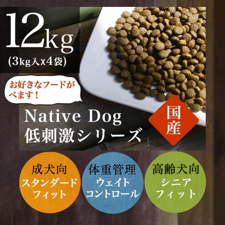 ネイティブドッグ 国産 低刺激 ドッグフード 12kg(3キロ×4袋) 送料無料/沖縄は送料別