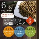 ネイティブドッグ 国産 低刺激 ドッグフード 6kg(3キロ×2袋)【 送料無料 】