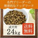 ネイティブドッグ プレミアムチキン 成犬用 24kg(3kg×8)【 送料無料 】