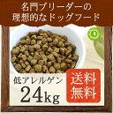 ネイティブドッグ プレミアムフィッシュ 低アレルゲン 24kg(3kg×8)【 送料無料 】