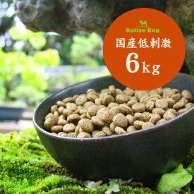 ネイティブドッグ 国産 低刺激 ドッグフード 6kg(3キロ×2袋)