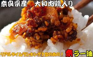 【奈ラー油】奈良県特産の地鶏!大和肉鶏のそぼろが入っておいしいラー油になりました