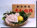 大和肉鶏手羽元(300g入り)【RCP】【05P03Dec16】