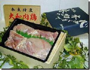 大和肉鶏 正肉セット(約1Kg)