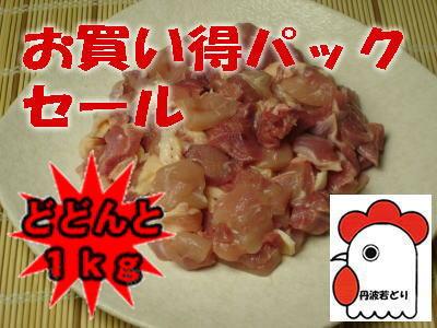 【お買い得パック1kg】丹波若どりもも肉(こま切れ)(兵庫県産)