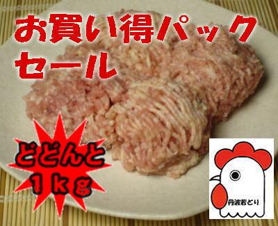 【お買い得パック1kg】丹波若どりもも肉(ミンチ)(兵庫県)