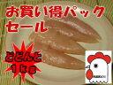 【お買い得パック1kg】丹波若どりささみ(兵庫県産)