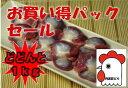 【お買い得パック1kg】丹波若どり砂肝(兵庫県産)