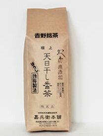 吉野銘茶 嘉兵衛本舗 天日干し番茶(500g)