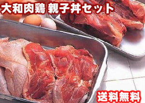 【鶏肉】【本格】大和肉鶏の親子丼【RCP】