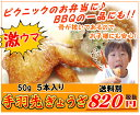 【鶏肉】ぷりっぷりっ激うま手羽先餃子