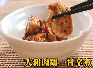 【鶏肉】大和肉鶏 甘辛煮