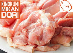 【鶏肉】【和歌山県産】紀の国みかんどりもも肉(約230g前後)【RCP】