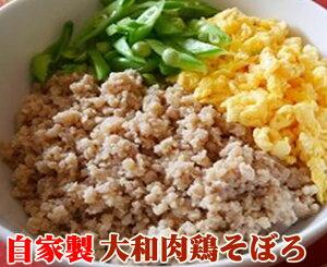 【鶏肉】大和肉鶏自家製そぼろ(200g)【RCP】