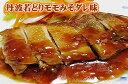 【鶏肉】国産若どりモモ肉切身味噌ダレ味