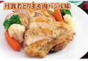【鶏肉】国産若どりモモ肉切身バジルソテー用