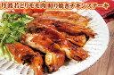 【鶏肉】国産若どりモモ肉 てりやきチキンステーキ用