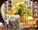 地鶏 炊き込みごはんの素(3合用 3〜4人前)【05P03Dec16】