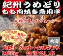 (冷凍)【紀州梅どり】大ボリューム!焼き鳥用もも串21本セット(1本約55g)大粒で柔らかじゅ−しぃ鶏串