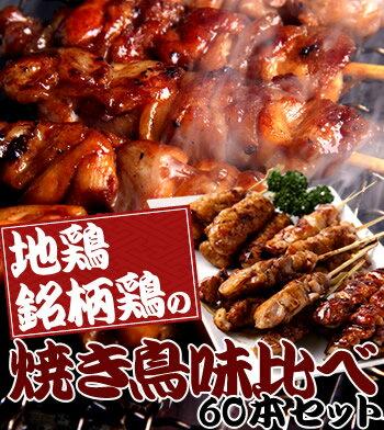 【鶏肉】★《10人前で60本》地鶏・銘柄鶏焼き鳥味比べセット