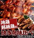 ★《10人前で60本》地鶏・銘柄鶏焼き鳥味比べセット【05P03Dec16】