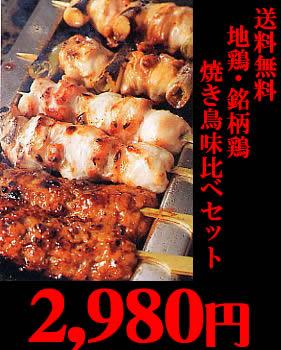 限定200セット!今なら大和肉鶏の焼き鳥オマケ付き送料無料でお届け★地鶏・銘柄鶏焼き鳥25本入り味比べセット