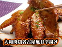 大和肉鶏手羽先名古屋風甘辛揚げ【RCP】