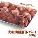 大和肉鶏レバー(肝)300g入り【RCP】【05P03Dec16】