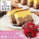 【母の日フラワーギフト】鉢植えセット「和泉屋 カステラスイーツ綺麗菓(きれか)」
