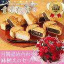 【母の日フラワーギフト】鉢植えセット「重慶飯店 月餅」